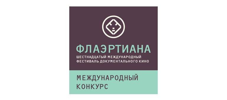 В Перми начался Международный фестиваль доккино «Флаэртиана»