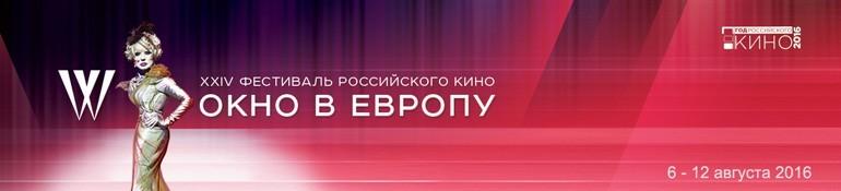 Документальная программа фестиваля «Окно в Европу»