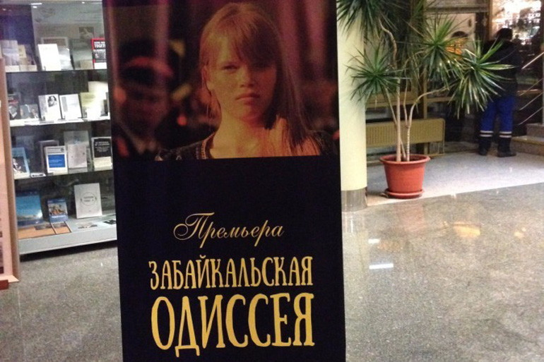 Презентация фильма « Забайкальская одиссея»