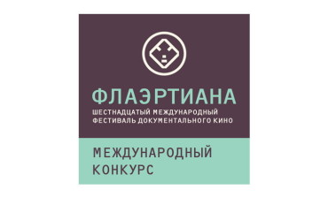 Сформирована конкурсная программа «Флаэртианы-2016″