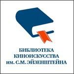 Библиотека киноискусств им. С.М. Эйзенштейна