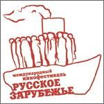 Кинофестиваль «Русское зарубежье»