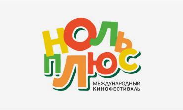 До 1 сентября продлен прием заявок фестиваля «Ноль Плюс»
