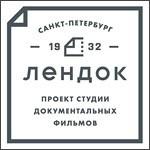 Открытая киностудия ЛЕНДОК