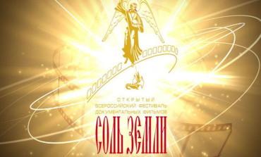 Фестиваль документального кино «Соль земли»