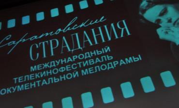 Программа XIII фестиваля «Саратовские страдания»