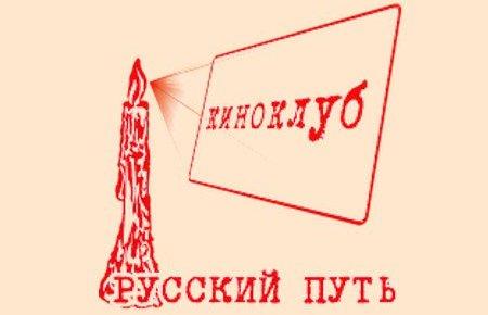 Премьера документального фильма Андрея Райкина в киноклубе «Русский путь»