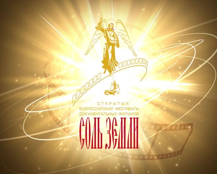 В Самаре подвели итоги фестиваля «Соль земли»