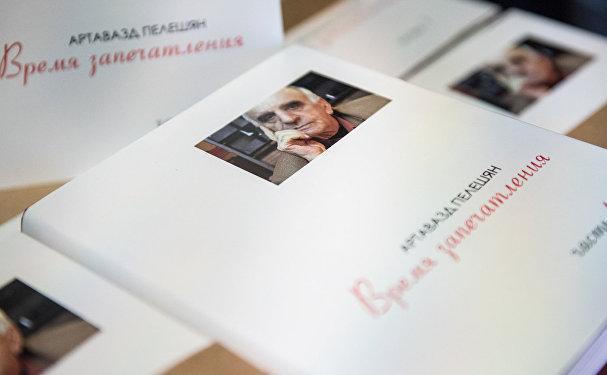 Двухтомник Пелешяна презентован на книжной ярмарке на ВДНХ