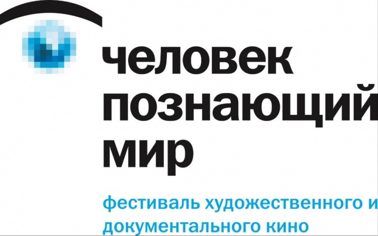 "Объявлена конкурсная программа фестиваля ""Человек, познающий мир"""