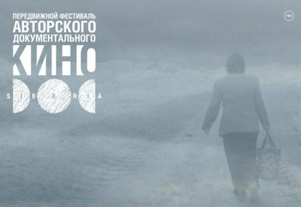 Фестиваль авторского документального кино SiberiaDoc проедет по четырем городам Сибири