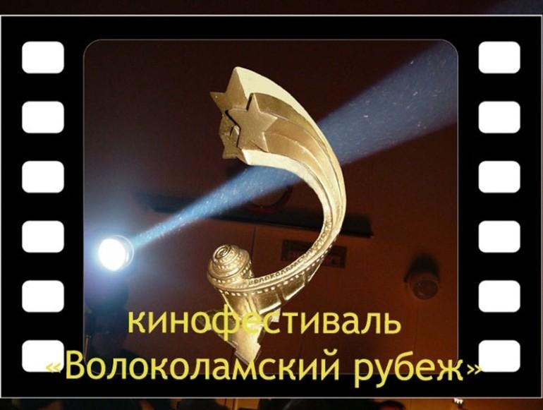 Фестиваль Волоколамский рубеж пройдет с 14 по 18 ноября 2016 года