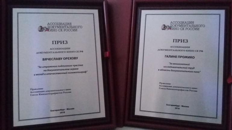 Ассоциация документального кино СК РФ вручила первые призы на XXVII ОФДК «Россия» (Екатеринбург)