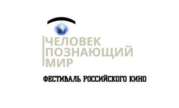 Жюри и фильмы 8-го фестиваль российского художественного и документального кино «Человек, познающий мир»