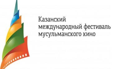 Эхо Казанского фестиваля мусульманского кино стартует 27 октября