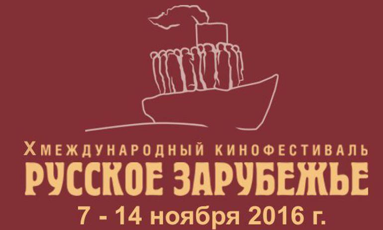 Х Международный кинофестиваль «Русское Зарубежье» начнется 7 ноября