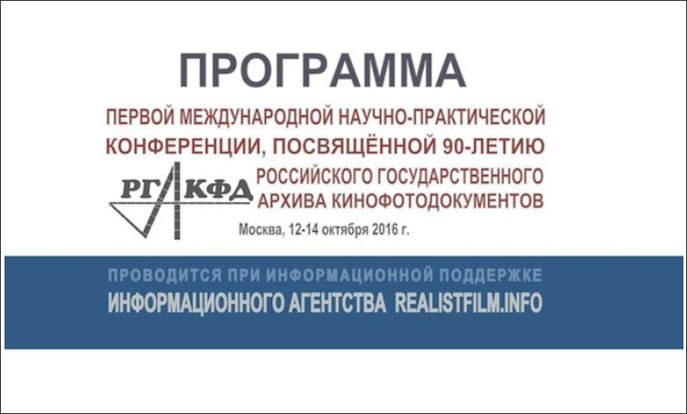Программа Международной конференции к 90-летию РГАКФД