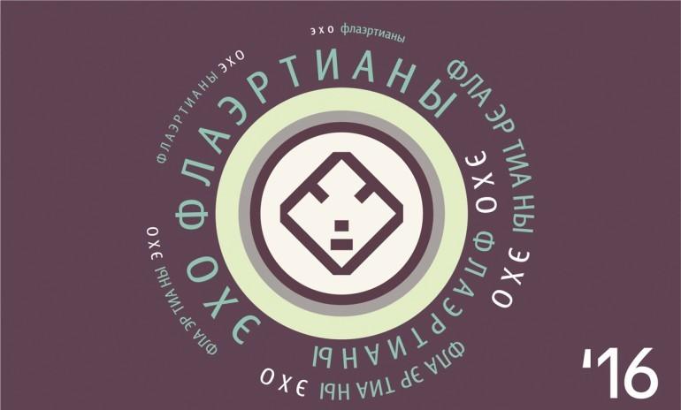 «Эхо Флаэртианы» откроется  1 ноября в Перми фильмом «24 снега»