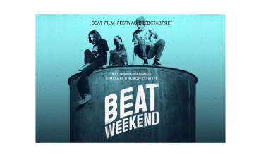 Объявлена программа фестиваля Beat Weekend