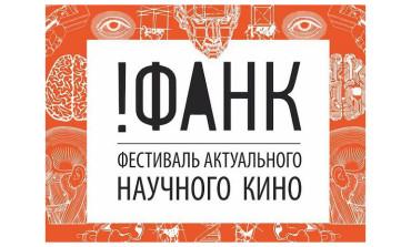 В России начинается второй фестиваль научного кино ФАНК