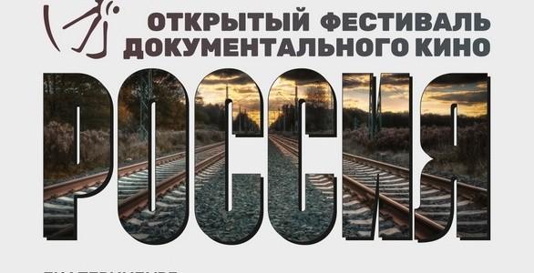 Дирекция XXVII Открытого фестиваля документального кино «Россия» провела пресс-конференцию