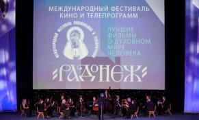 XXI Международный фестиваль кинофильмов и телепрограмм «Радонеж» вручил призы и дипломы