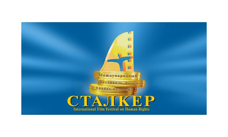 """Пресс-конференция кинофестиваля """"Сталкер"""" состоится 1 декабря"""