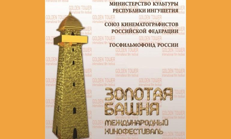 Фильм Вячеслава Гулуева стал лучшей документальной лентой на кинофестивале «Золотая башня» в Ингушетии