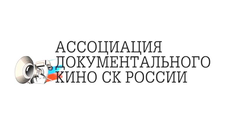 Итоги работы Ассоциации документального кино СК России за 2016 г.