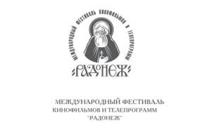 "Программа XXI фестиваля кинофильмов и телепрограмм ""Радонеж"""