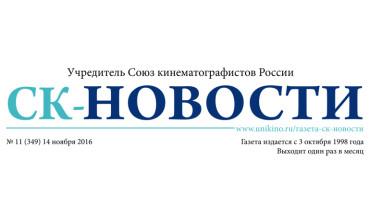 Ассоциация документального кино СК РФ в газете «СК-НОВОСТИ» № 11 (349) 14 ноября 2016