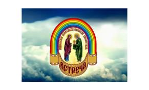 Определены даты проведения 12 Международного православного Сретенского кинофестиваля «Встреча» в Обнинске 16–21 февраля  2017г