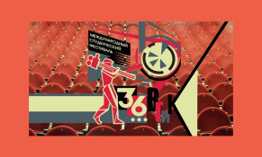 Призы 36 Международного студенческого фестиваля ВГИК