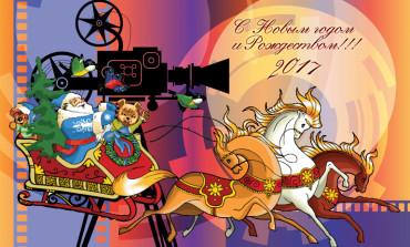 Поздравляем кинематографистов с Новым годом!