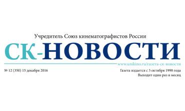 Ассоциация документального кино СК РФ в газете «СК-НОВОСТИ» № 12 (350) 15 декабря 2016