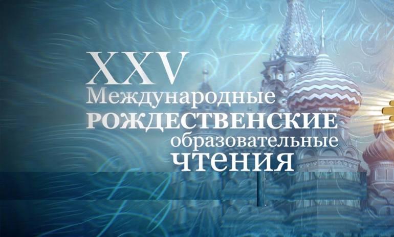 """Программа документальных фильмов секции """"Православное кино"""" на XXV  Рождественских чтениях"""
