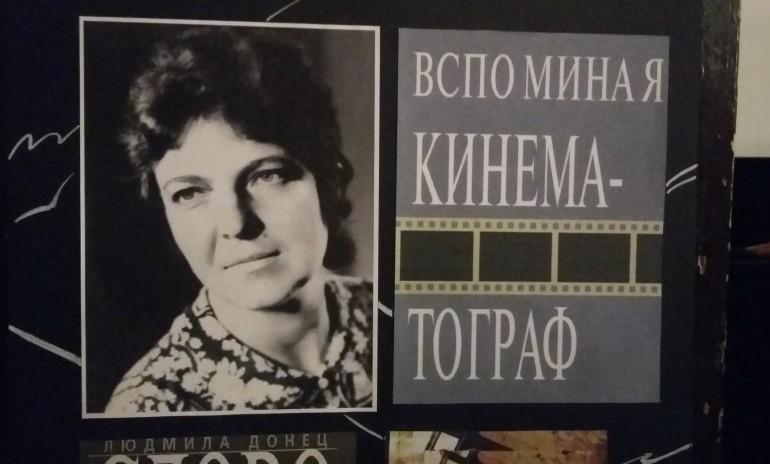 Вечер памяти киноведа Людмилы Донец прошел в Малом зале Дома кино