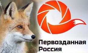 IV Фестиваль «Первозданная Россия» пройдет в Москве с 20 января по 26 февраля 2017 года