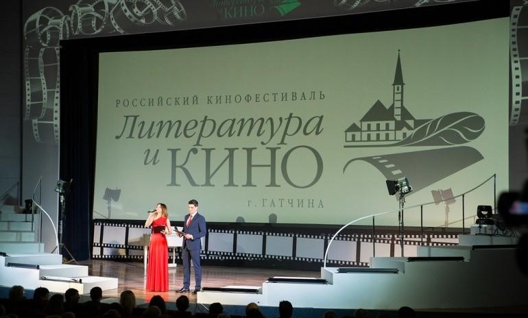 ХХIII Российский кинофестиваль «Литература и кино» пройдет с 20 по 26 апреля в Гатчине