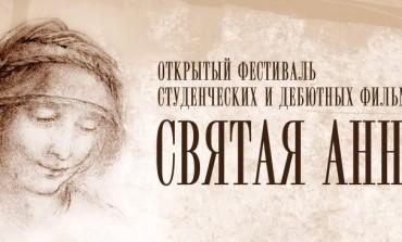 Фестиваль «Святая Анна» начал прием заявок