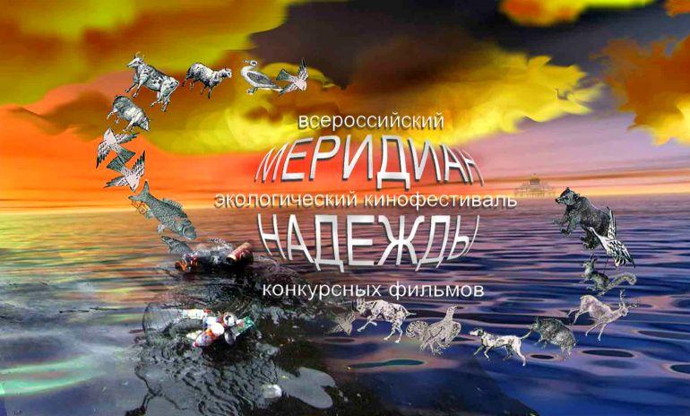 В Санкт-Петербурге состоится VII Всероссийский экологический кинофестиваль конкурсных фильмов «Меридиан надежды»