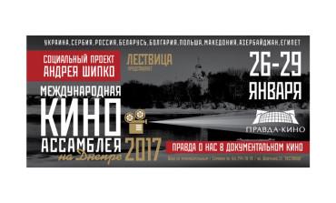 Международный фестиваль документальных фильмов «Киноассамблея на Днепре» пройдет в Днепропетровске