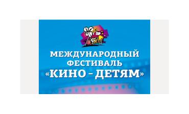 """Фестиваль """"Кино-детям"""" продолжает прием заявок"""