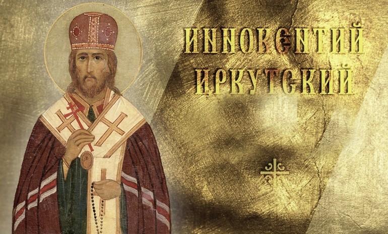 Иркутск. Документальный фильм о Святителе Иннокентии