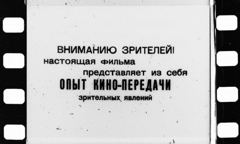 Дзига Вертов: его интересовало неустанное движение…