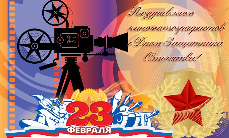 Ассоциация документального кино СК РФ поздравляет кинематографистов с Днем защитника Отечества