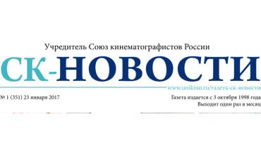 Ассоциация документального кино СК РФ в газете «СК-НОВОСТИ» № 1 (351) 23 января 2017