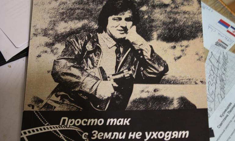Книга о документалисте Юрие Половникове