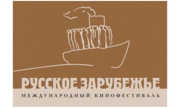 XI МКФ «Русское Зарубежье» начинает прием заявок