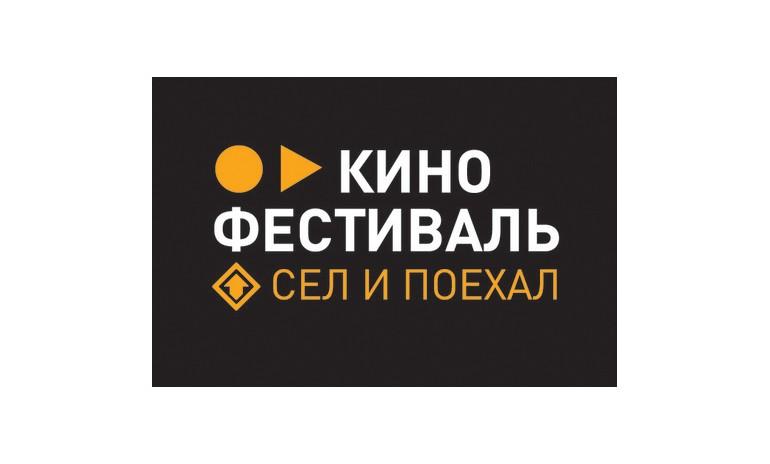 В Санкт-Петербурге стартует фестиваль документальных фильмов «Сел и поехал»